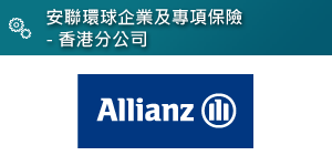 Allianz Global Corporate & Specialty SE Hong Kong Branch